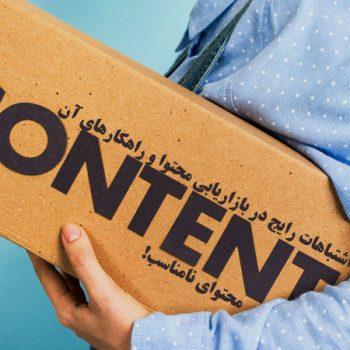 اشتباهات رایج در بازاریابی محتوا و راهکارهای آن 2