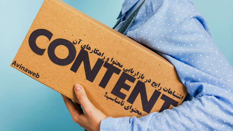 اشتباهات رایج در بازاریابی محتوا و راهکارهای آن ۲