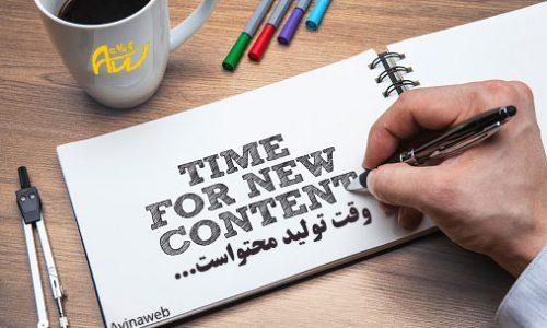 اشتباهات رایج در بازاریابی محتوا و راهکارهای آن 3