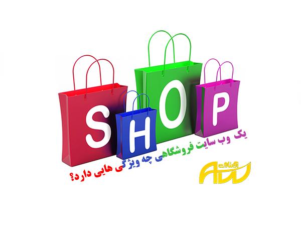 ویژگی های طراحی سایت فروشگاهی