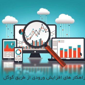 راهکار های افزایش ورودی از طریق گوگل
