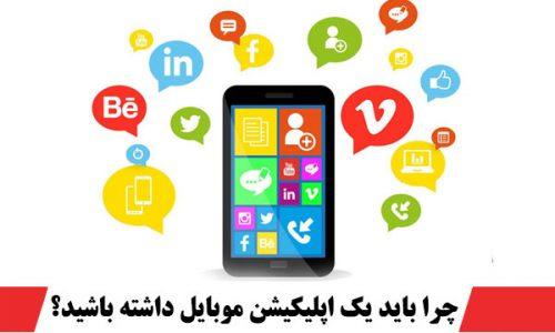 چرا باید یک اپلیکیشن موبایل داشته باشید؟