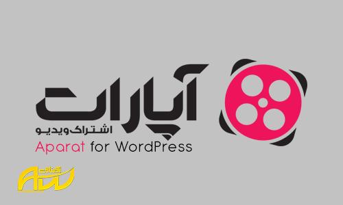 اضافه شدن افزونه ویدئوهای آپارات در وردپرس (Aparat for WordPress)