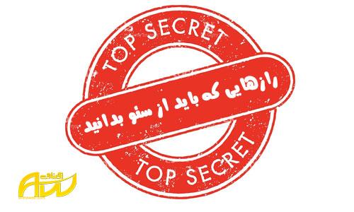 رازهایی که باید از سئو بدانید!