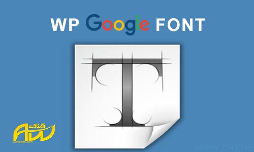 تغییر فونت در وردپرس با افزونه WP Google Font