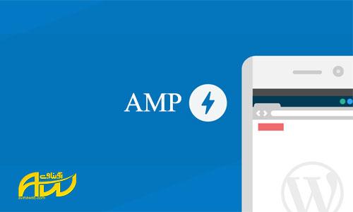 آموزش افزونه AMP در وردپرس