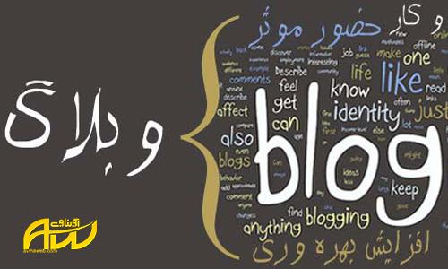 وبلاگ در سایت