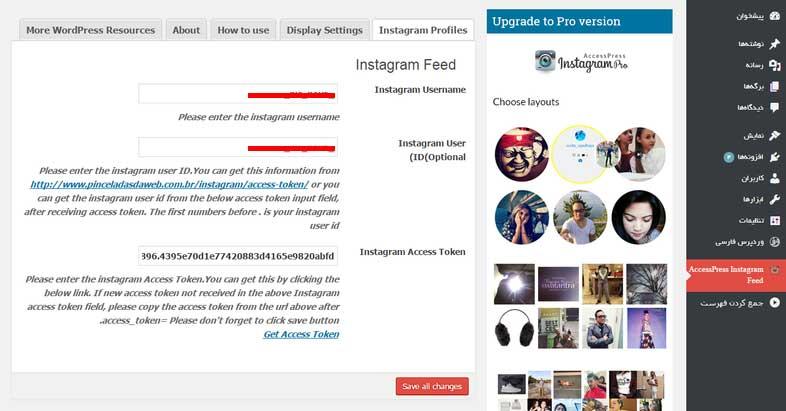 آموزش افزونه AccessPress Instagram Feed