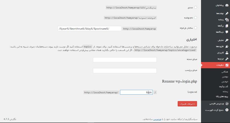 تغییر آدرس ورود سایت وردپرس