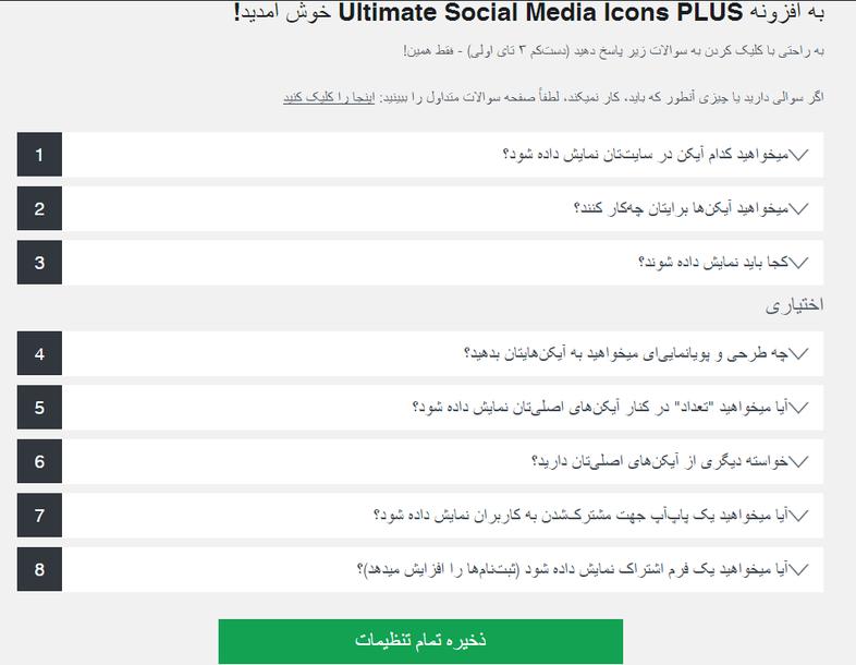 آیکون های شبکه اجتماعی در سایت وردپرس