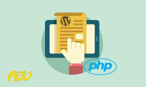 آموزش نوشتن کدهای PHP در وردپرس