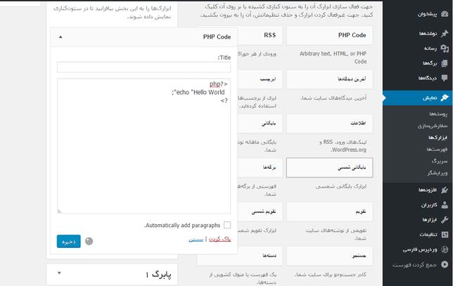 نوشتن کدهای PHP در وردپرس