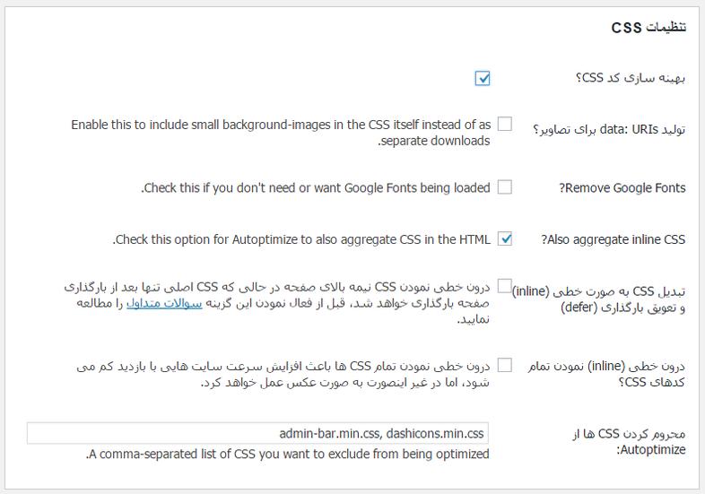 بهینه سازی سایت وردپرس