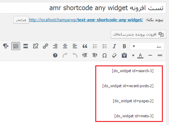 افزونه amr shortcode any widget