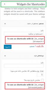 افزونه amr shortcode any widget